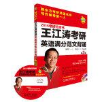 苹果英语考研红皮书2015王江涛考研英语满分范文背诵(附DVDROM光盘1张)