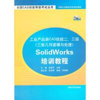 工业产品类CAD技能二、三级(三维几何建模与处理)SolidWorks培训教程