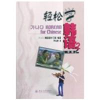 轻松学韩语/中级2(附MP3) 韩国语补习班|译者:罗远惠