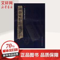 中国简牍书法系列:湖南里耶秦简(三) 张春龙