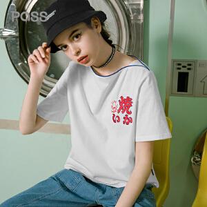 PASS2018新款夏装白色短袖女一字领烧字印花学生怪味少女t恤上衣