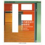 室内建筑设计基础教程(景观与建筑设计系列) 9787561141809