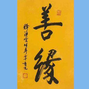 著名佛教大师,香港佛陀教育协会董事主席净空书法(善缘)