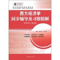 西方经济学同步辅导及习题精解(微观部分/配人大第五版)