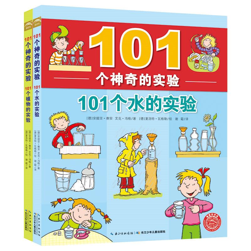 101个神奇的实验:全2册 实验内容丰富有趣、知识讲解易懂,实验器材常见,操作步骤方便,在保障安全*的前提下,打造属于孩子的家庭科学实验室(海豚传媒出品)