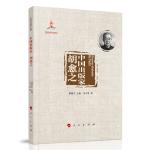 中国出版家 胡愈之