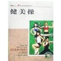 健美操(附DVD)/体育院校专业教材 肖光来