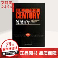 管理百年 (珍藏版) 中国人民大学出版社