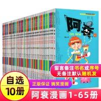 阿衰漫画书全集阿衰全套1-56册