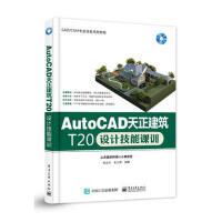 【二手正版9成新】AutoCAD天正建筑T20设计技能课训张云杰著电子工业出版社9787121309649
