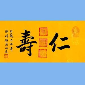 中国佛教协会副会长,中国佛教协会西藏分会第十一届理事会会长十三届全国政协委员班禅额尔德尼确吉杰布(仁寿