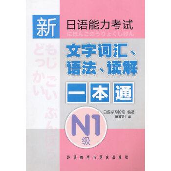 新日语能力考试:文字词汇、语法、读解一本通(N1级)
