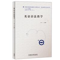英语语法教学(外研社基础外语教学与研究丛书-教师发展系列)