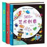 365个艺术创意(全3册)