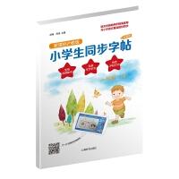 小学生同步字帖・新课标沪教版・升级版(一年级上)