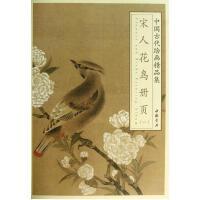 宋人花鸟册页 1 (1) 中国书店出版社