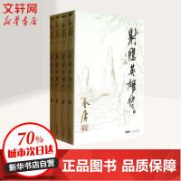 射雕英雄传 广州出版社