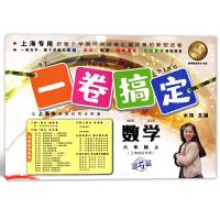 新版第4版 一卷搞定 数学 6年级上/六年级第一学期 上海初中教材教辅 教材配套同步辅导单元测试专项期中期末真题模拟练