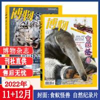 博物杂志2021年4/3月 珊瑚专题/食虫植物 中国国家地理少年版博物君探索自然科学奥秘科普自然人文