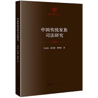 中国传统家族司法研究
