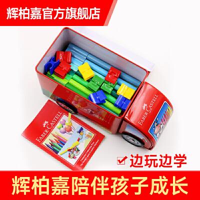 德国辉柏嘉水彩笔33色汽车可拼积木水彩笔儿童可水洗彩色笔可写可拼玩具水彩笔可写可拼玩具水彩笔玩具学习系列