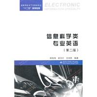 信息科学类专业英语(第2版) 韩俊岗