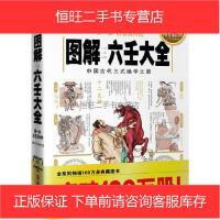 【二手旧书8成新】图解六壬大 郭载(马来 华龄出版社 9787801786708