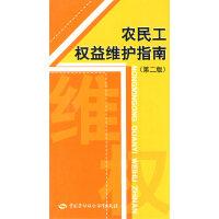 农民工权益维护指南(第二版)