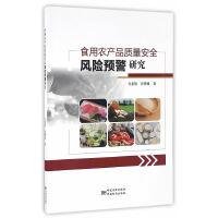 食用农产品质量安全风险预警研究