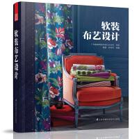 软装布艺设计(接地气的布艺设计教科书,实用的室内布艺搭配法则)