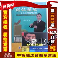 正版包票 绩效核能 企业业绩倍增系统 史斌(6DVD+赠书)绩效管理视频讲座光盘碟片