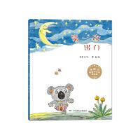 汤素兰图画书系列・精装版:第一次出门