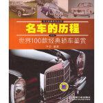 【正版现货】名车的历程:世界100款经典轿车鉴赏(第2版) 叶宏 9787111375814 机械工业出版社