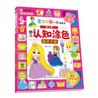 宝宝的第一本涂色书第2季幼儿认知涂色畅销升级版童话王国
