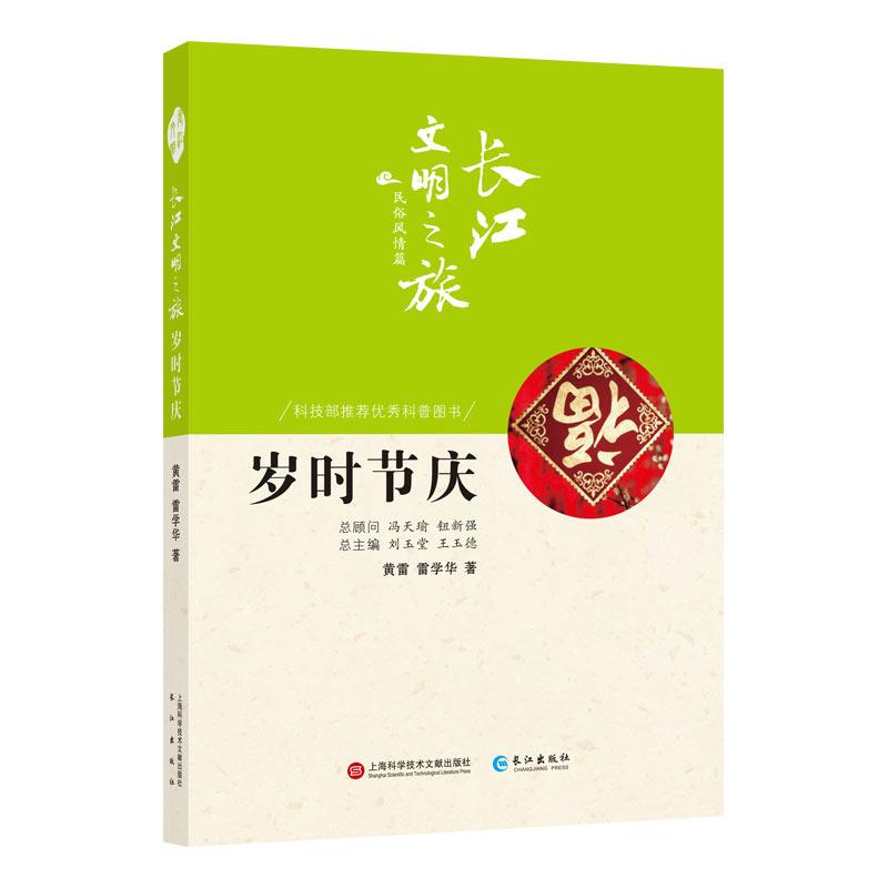 长江文明之旅-民俗风情:岁时节庆