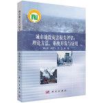 城市地震灾害损失评估:理论方法、系统开发与应用