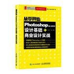 从零开始 Photoshop cc 2019设计基础+商业设计实战