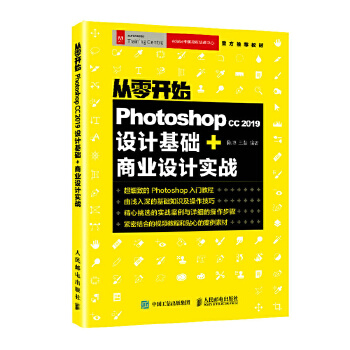 PScc2019商业设计(pdf+txt+epub+azw3+mobi电子书在线阅读下载)
