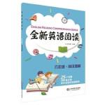 全新英语阅读 6六年级 阅读理解9787567544772 《全新英语听力》姊妹篇,分阅读理解和完形填空两个系列,图文