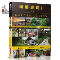 现货 图解庭院Ⅱ2 规则式 自然式 混合式 户外 日式 枯山水 私家花园 设计书