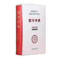 新华字典(汉英双语版) 中国社会科学院语言研究所词典编辑室 编著 商务印书馆