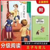 2021版学而思大语文分级阅读王子与贫儿 小学三四年级课外阅读必读书籍老师推荐书目世界名著经典读物少儿绘本故事书籍故事大