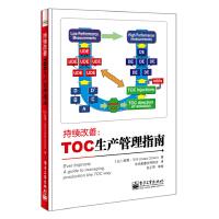 持续改善:TOC生产管理指南(团购,请致电010-57993380)