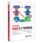 持续改善:TOC生产管理指南(团购,请致电400-106-6666转6)