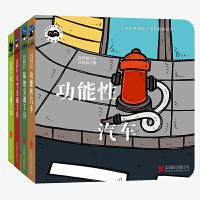 交通工具系列(全4册)