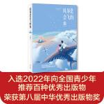 """风筝是会飞的鱼(入选2021年6月""""中国好书""""  2021年暑假读一本好书  让孩子对""""国土""""有全新的认知,懂得信仰的力量、责任与担当)"""