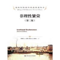 非理性繁荣(第二版)(诺贝尔经济学奖获得者丛书))(2013年诺贝尔经济学奖得主罗伯特 希勒力作) 978730018