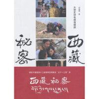 【新书店正版】西藏秘密刘德濒中国藏学出版社9787802536739