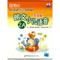 朗文少儿语音(美语版 2A)(磁带+CD)--新东方大愚英语学习丛书(售止,请购新版)