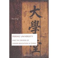北京大学创办史实考源(英文版)